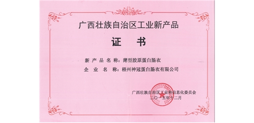 """Thin Collagen Sausage Casings"" of Shenguan Holdings Group's Subsidiary Wuzhou Shenguan Protein Casing Co., Ltd. Wins Innovative Industrial Product of Guangxi Zhuang Autonomous Region Award"